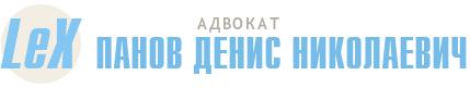 Адвокат Панов Денис Николаевич г. Челябинск